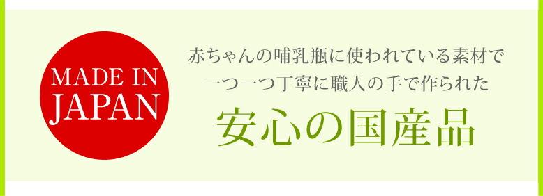 安心の日本国産
