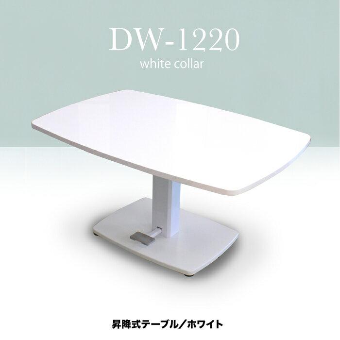 DW-1220