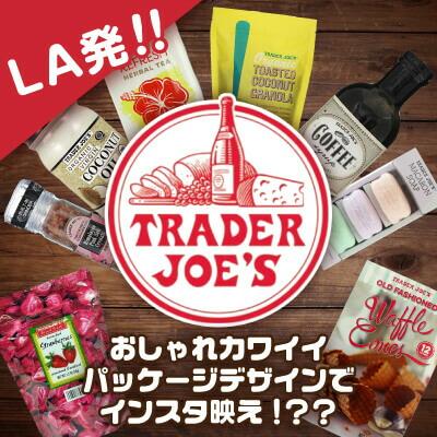 Trader Joe's(トレーダージョーズ)