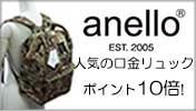 anelloアネロ