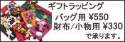 ギフトラッピング¥324(税込)