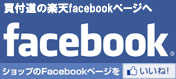 買付道の楽天facebookページへ