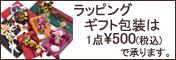 ギフトラッピング¥500