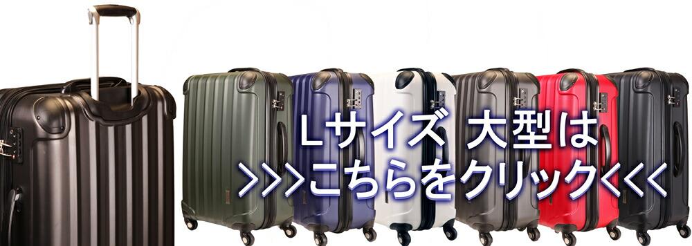 スーツケース 大型 L