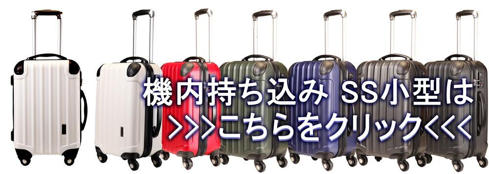 スーツケース 機内持ち込み,スーツケース 小型 SS