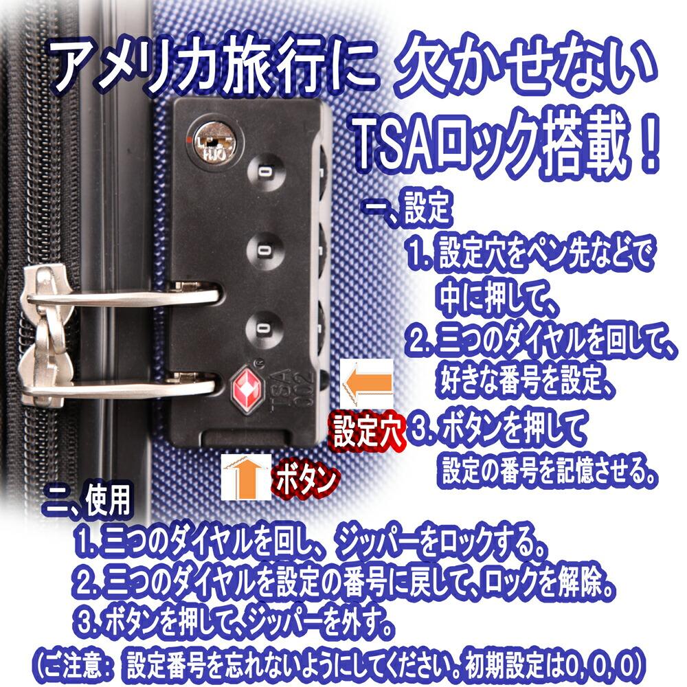 スーツケース 中型 TSAロック