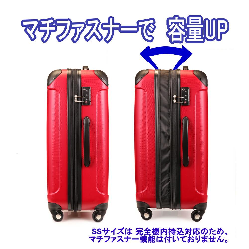 スーツケース 中型 TSAロック マチファスナーで 容量UP