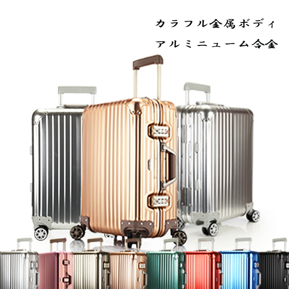 top1 スーツケース キャリーケース キャリーバッグ M Mサイズ アルミ フレーム LEGEND WALKER 中型【アウトレット】※リモワ ではありません(SUITCASE)