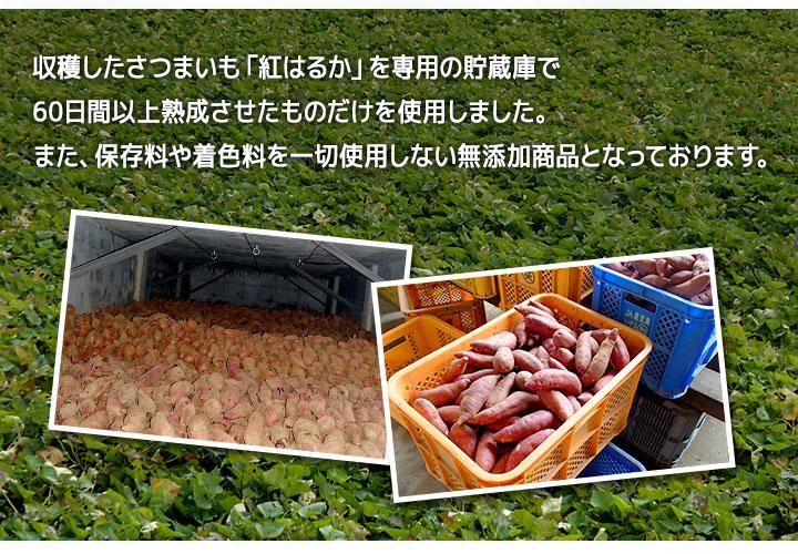 熟成紅はるかを100%使用した「干し芋」150g×1袋 メール便にてお届けします。