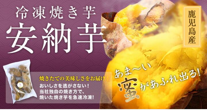 冷凍焼き芋  安納芋 2kg  アイス感覚で食べれます。