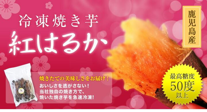 冷凍焼き芋 紅はるか 2kg アイス感覚で食べれます。安納芋もあります。さつまいも 鹿児島産 送料無料 冷やし焼き芋も