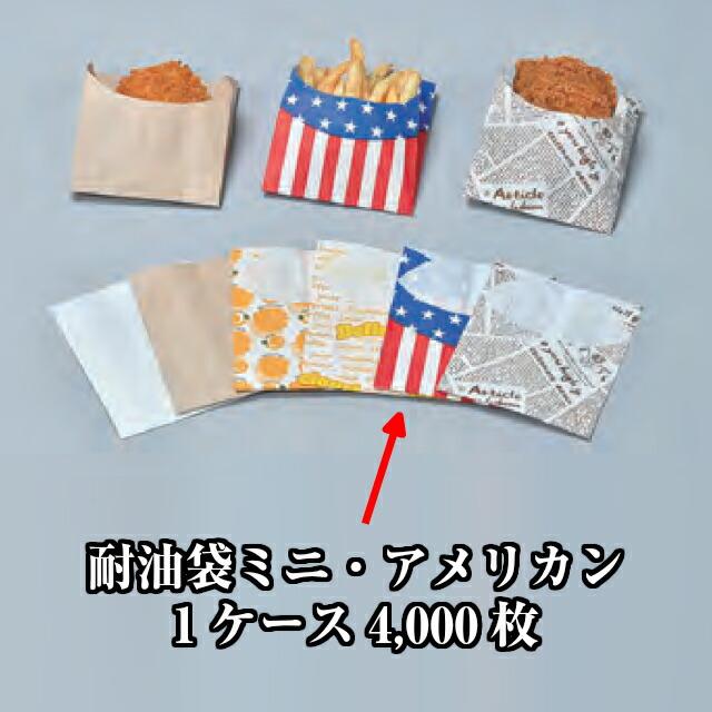 耐油袋ミニ・アメリカン