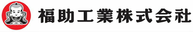 福助工業株式会社-ロゴ、社名