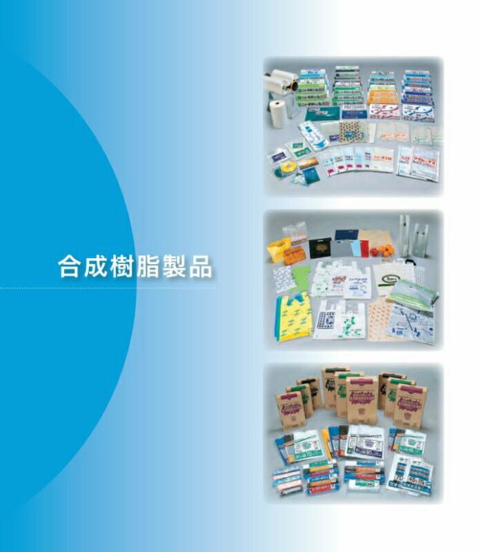 福助カタログ 合成樹脂製品