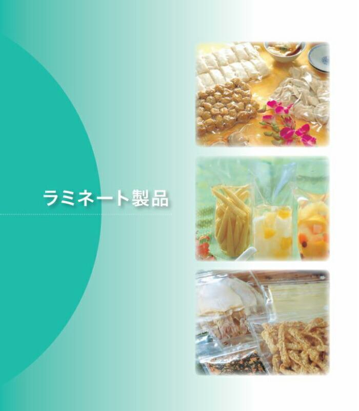 福助カタログ ラミネート製品