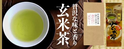 魅惑のほうじ茶