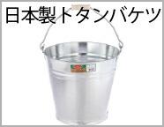 日本製バケツ