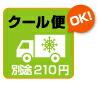 クール便OK 210円