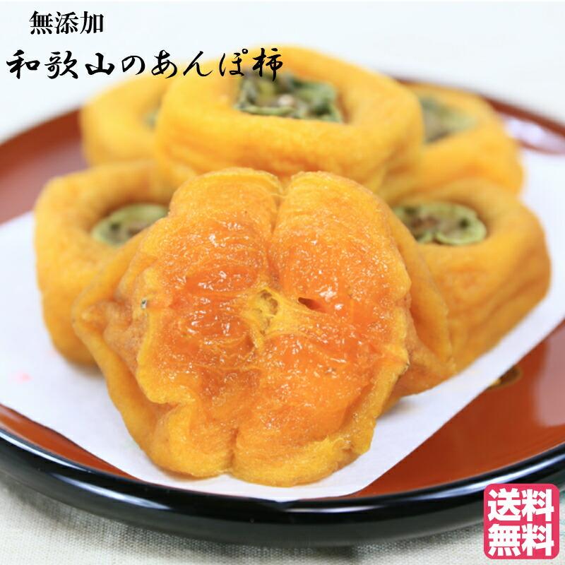 無添加 【送料無料】和歌山のあんぽ柿 180g(3個入り)×3パック