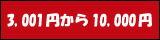 3,001円以上10,000円以下