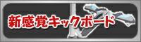 新感覚キックボード