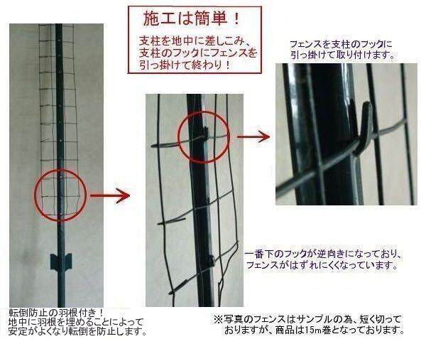fence-torituke1.jpg