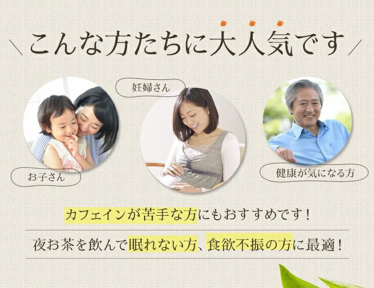 お子さん、妊婦さん、健康が気になる方に大人気です