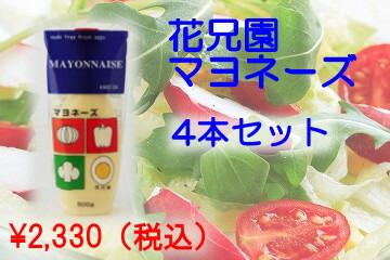 マヨネーズ4本