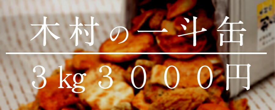楽天ランキング1位獲得 木村の割れ煎餅3kg