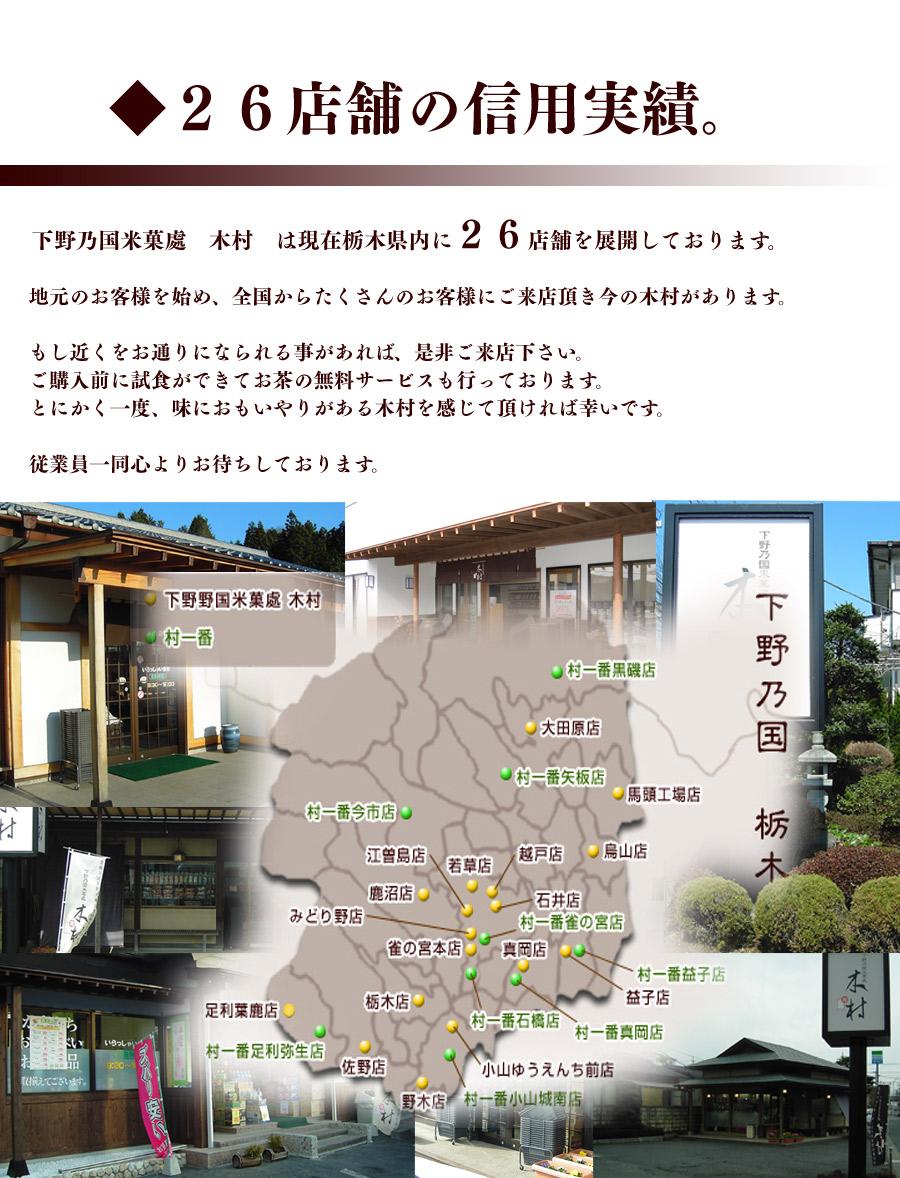 下野の国米菓処木村は栃木県内に26店舗ございます。