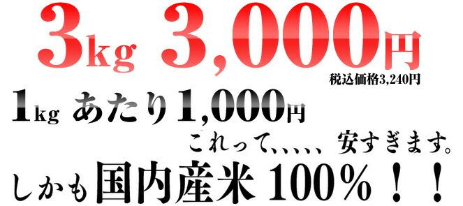 3Kg 3000円!こわれ煎餅【訳あり】久助シリーズ