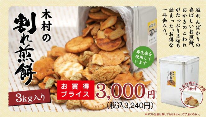 こわれ煎餅【訳あり】久助シリーズ