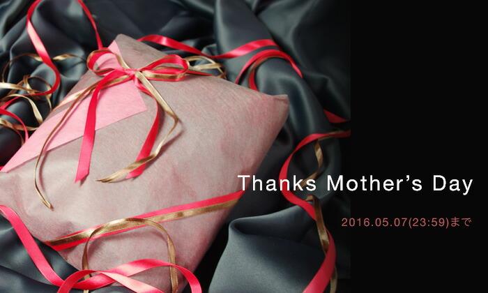 母の日 キャンペーン