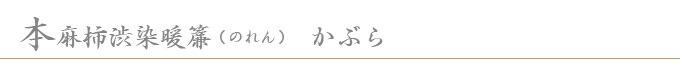 本麻柿渋染めのれん 円相