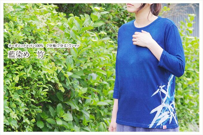 オーガニックコットン7分袖(7分丈)Tシャツ 藍染め 竹
