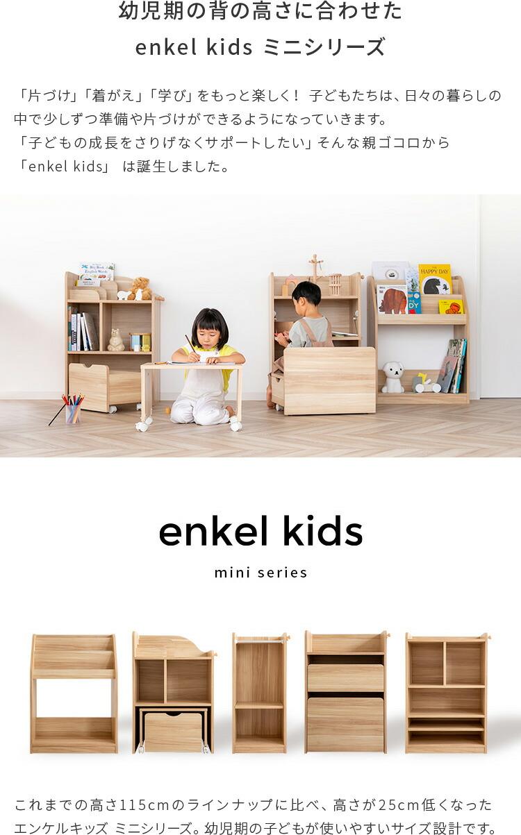 エンケル キッズ ミニ enkel kids mini