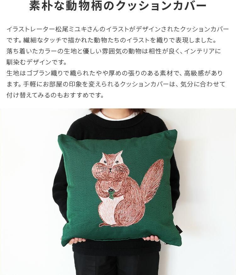 松尾ミユキ クッションカバー