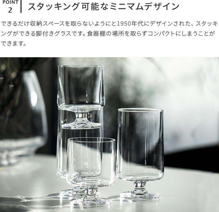 HOLMEGAARD ホルムガード STUB グラス 2pcs 360ml