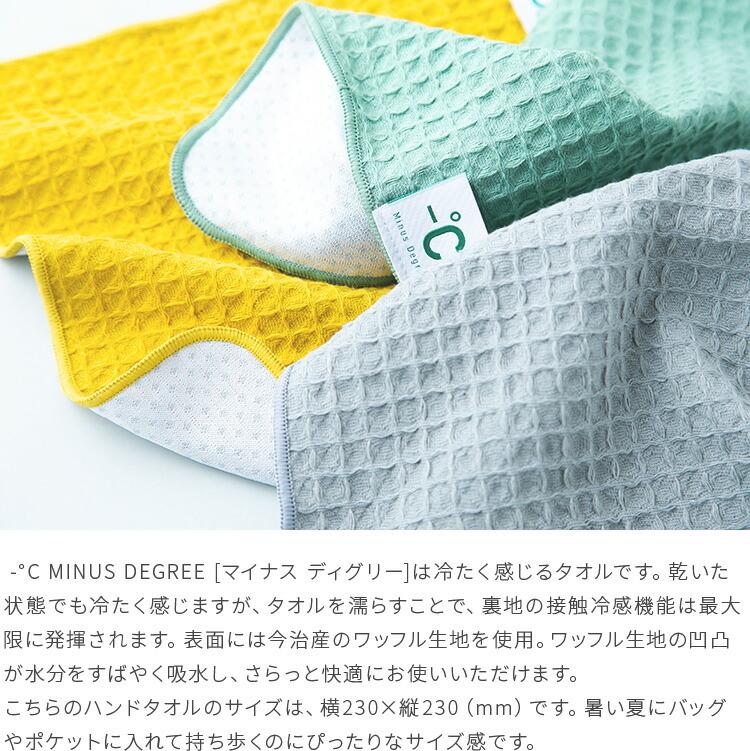 冷感タオル ハンドタオル -℃ MINUS DEGREE BIO マイナスディグリー ビオ