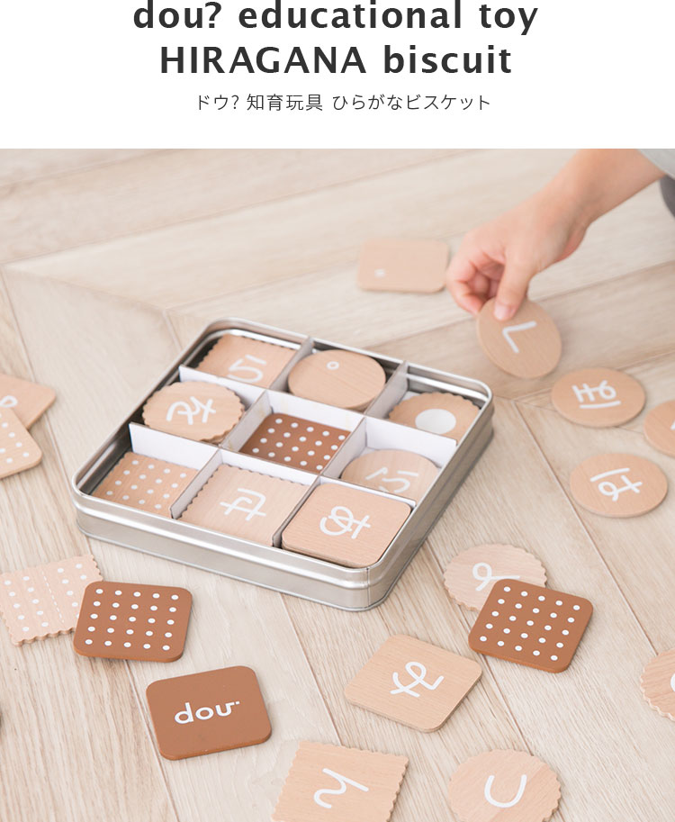 dou? ひらがなbiscuit