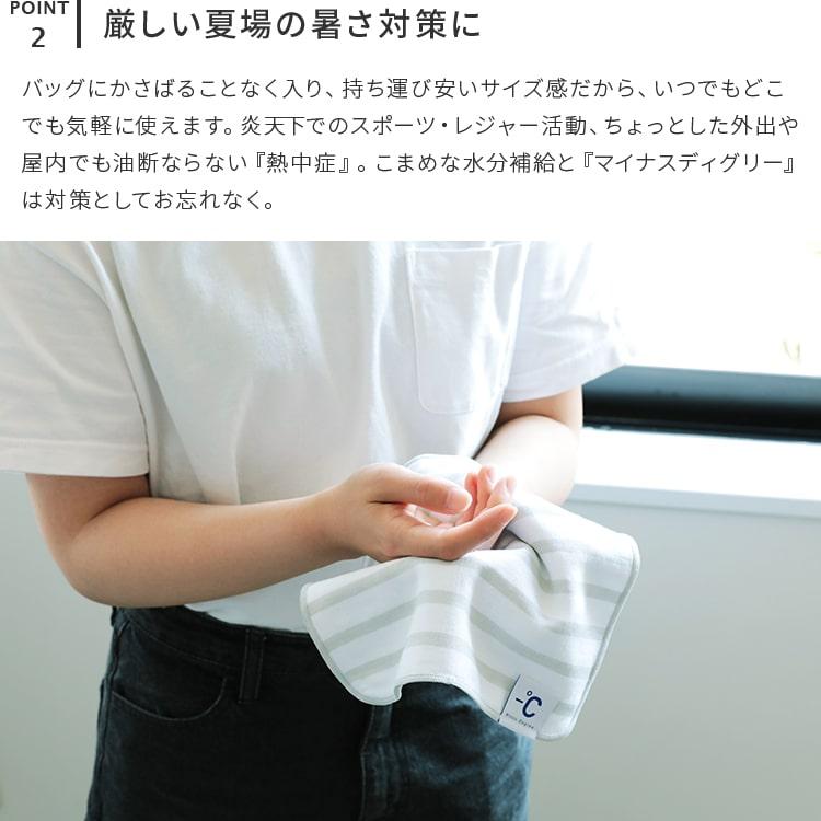 冷感タオル ハンドタオル -℃ MINUS DEGREE マイナスディグリー