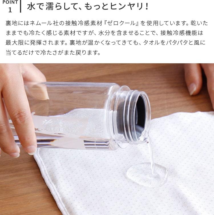 冷感タオル スポーツタオル -℃ MINUS DEGREE PRIME マイナスディグリー プライム