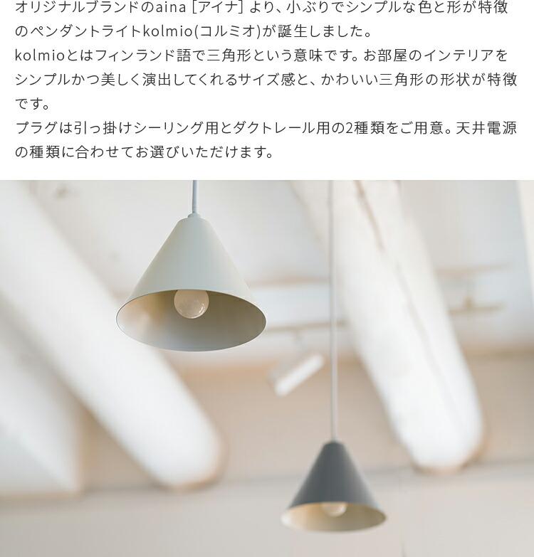 ペンダントライト 1灯 コルミオ