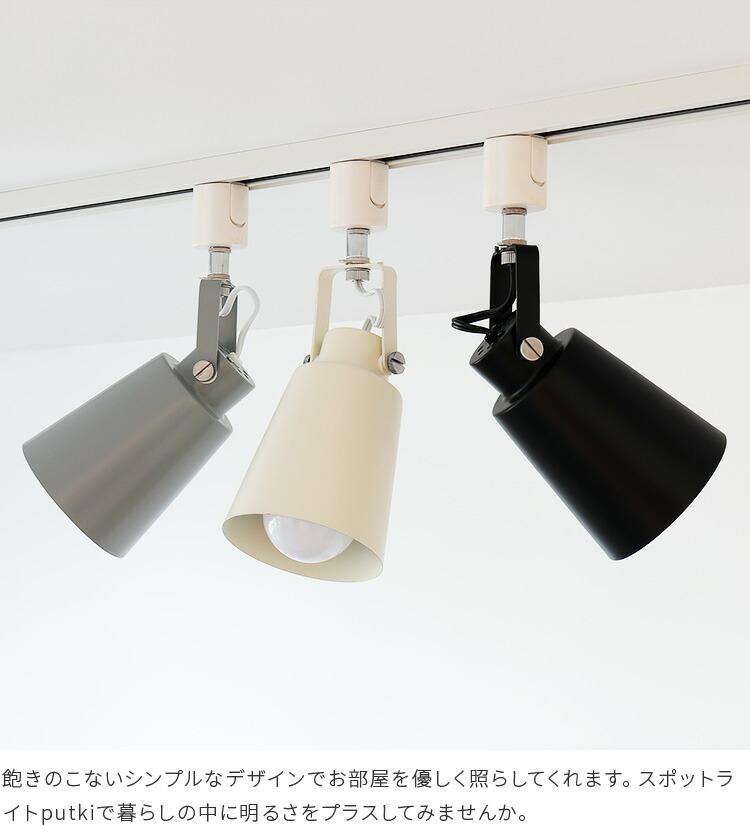 aina スポットライト spot light putki プッキ