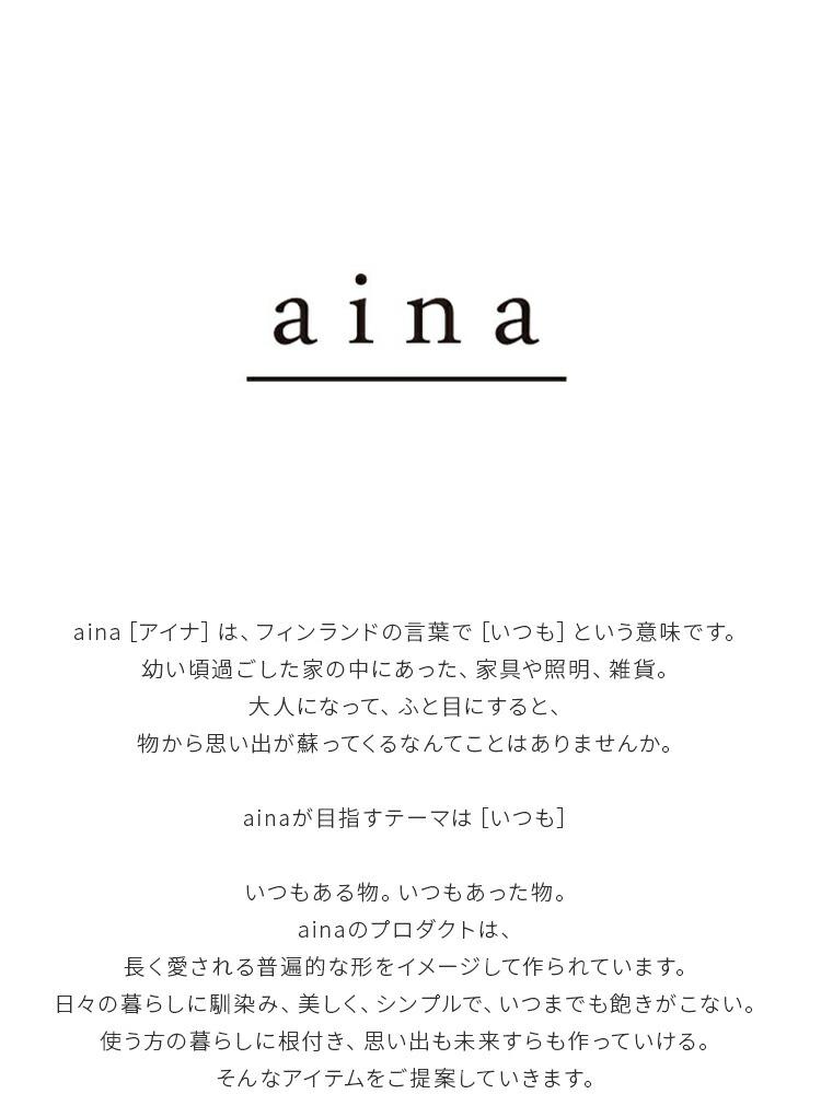 オリジナルブランド aina [アイナ] のロゴ