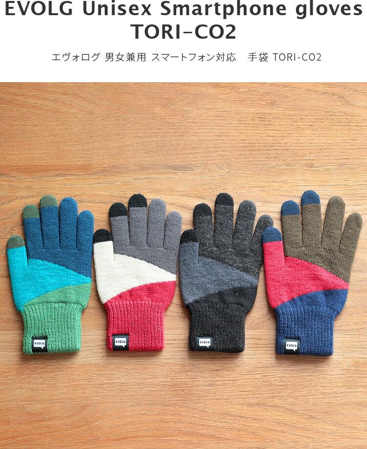 テスタバ 男女兼用 スマートフォン対応 手袋 タッチグローブ TORI-CO2 TORI-CO2