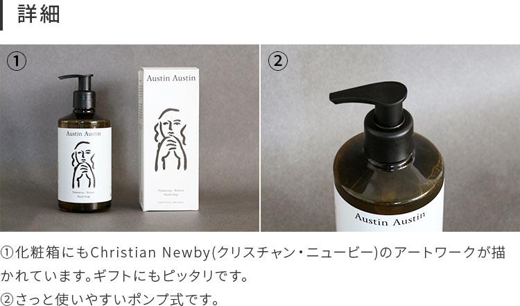 Austin Austin palmarosa & vetiver hand soap 300ml