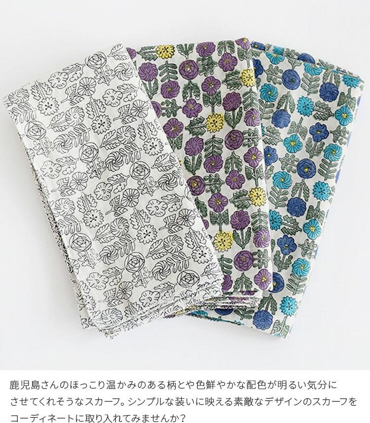 鹿児島睦 ZUAN&ZOKE スカーフ