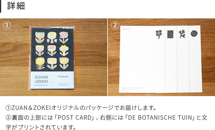 鹿児島睦 ZUAN&ZOKEI ポストカード 4枚セット