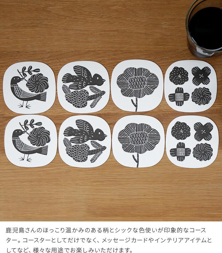 鹿児島睦 ZUAN&ZOKEI コースター 8枚セット